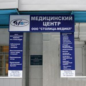 Медицинские центры Тамбова