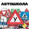 Автошколы в Тамбове